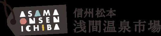 信州松本 浅間温泉市場